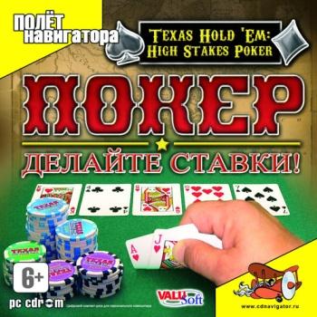 Texas Hold 'Em High Stakes Poker/Покер: Делайте ставки! (Первая залива)
